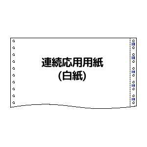 """トヨシコー 連続応用用紙 (ストックフォーム) 10x11白紙N40ブルー発色 4P (4枚複写) (サイズ:10""""x11"""" 数量:500set/1ケース)【smtb-s】"""