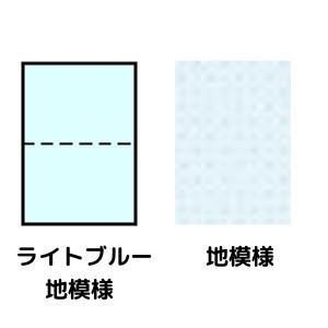 トヨシコー B5 ライトブルー地模様55kg 2分割/マイクロミシン目 2000枚入り (サイズ:B5 数量:2.000枚/1ケース)【smtb-s】