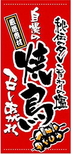 のぼり屋(Noboriya) N店頭幕 3633 焼鳥 厚手トロマット (1323639)【smtb-s】