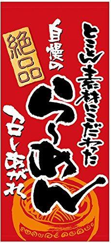 のぼり屋(Noboriya) N店頭幕 23840 らーめん 厚手トロマット (1323631)【smtb-s】