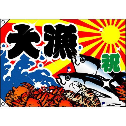のぼり屋(Noboriya) E大漁旗 2945 大漁 祝 W1000 ポリエステルハンプ (1323676)【smtb-s】