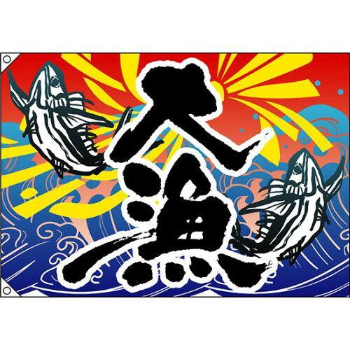 のぼり屋(Noboriya) E大漁旗 3479 大漁 W1000 ポリエステルハンプ (1323684)【smtb-s】