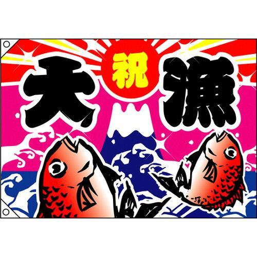 のぼり屋(Noboriya) E大漁旗 4476 大漁 祝 W1300 ポンジ (1323679)【smtb-s】