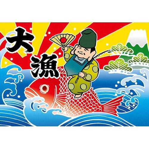 のぼり屋(Noboriya) E大漁旗 19958 大漁 恵比寿様 W1300 ポンジ (1323659)【smtb-s】