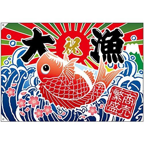 のぼり屋(Noboriya) E大漁旗 26903 大漁 商売繁盛 W1300 ポリエステルハンプ (1323645)【smtb-s】