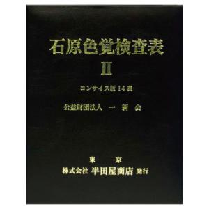 松吉医科器械 石原色覚検査表IIコンサイス版14表 HP-1205C【smtb-s】