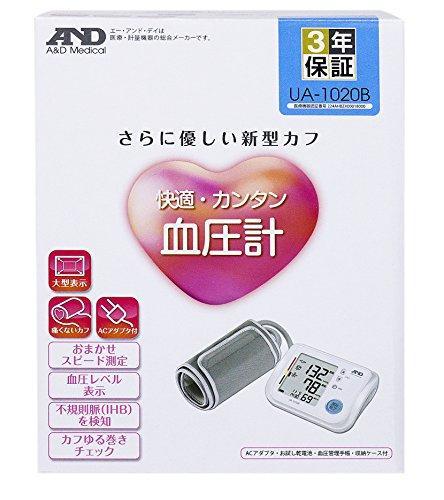 エー・アンド・デイ 電子血圧計 (快適・カンタン血圧計) 約17~32UA-1020B 8-6389-22【smtb-s】