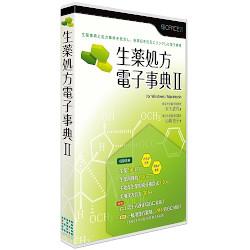 【送料無料】 OFFICE21 生薬処方電子事典II[Windows/Mac]