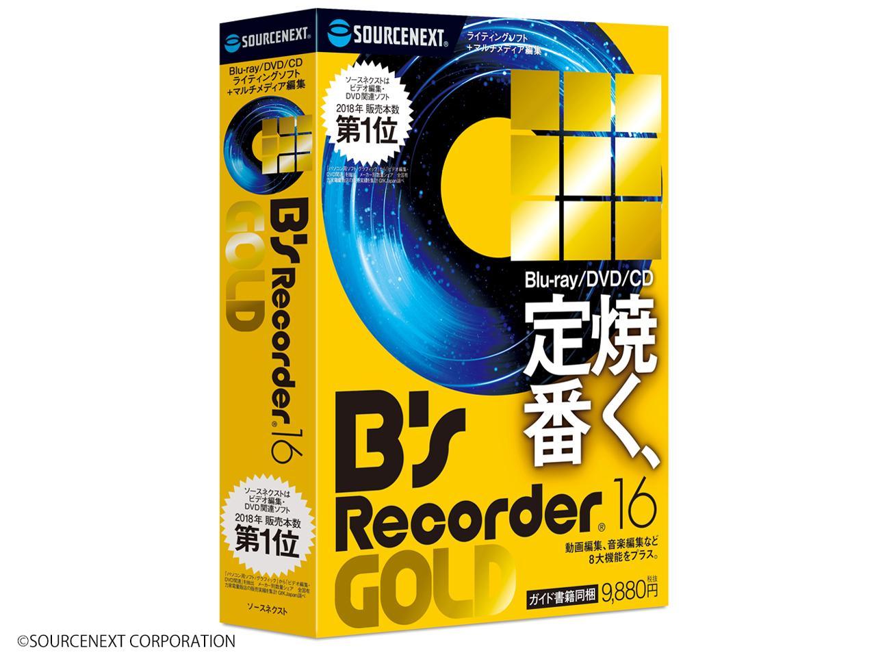 ソースネクスト B's Recorder GOLD16[Windows](0000270150)【smtb-s】