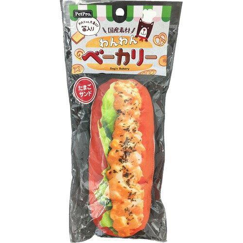 ペットプロジャパン ペットプロ わんわんベーカリー たまごドッグ