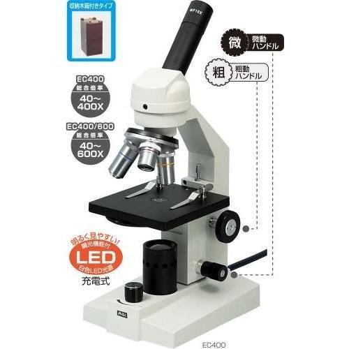 【送料無料】 アーテック 9972 生物顕微鏡 EC400/600(木箱付)【smtb-s】