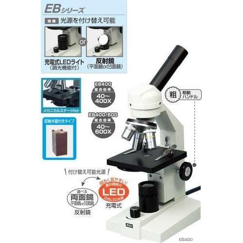 【送料無料】 アーテック 9987 生物顕微鏡EB400(ステージ・木箱大付)【smtb-s】