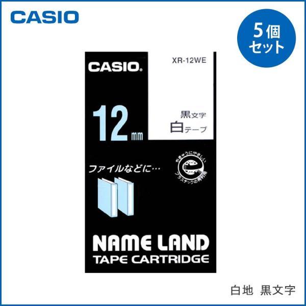 カシオ NAME LAND スタンダードテープ 12mm×8m 白/黒文字 XR-12WE-5P-E【入数:6】【smtb-s】