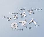 数量限定 送料無料 セール商品 アズワン As One 攪拌翼セット FS-7 1セット