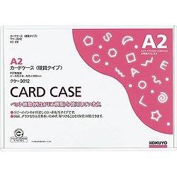 コクヨ カードケース(硬質) A2 再生PET クケ-3012【入数:20】【smtb-s】
