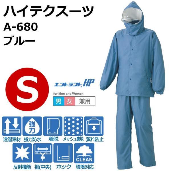 スミクラ ハイテクスーツ A-680ブルー S (1181803)【smtb-s】