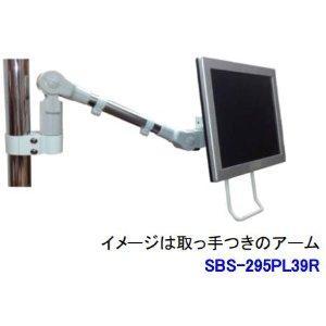 ライブクリエータ スリムビューティーアーム SBS-295PL39R【smtb-s】