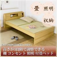 コモライフ ナチュラル 316-85-SW【smtb-s】 高さが3段階で調整できる畳ベッド(棚・コンセント・照明付) シングルサイズ
