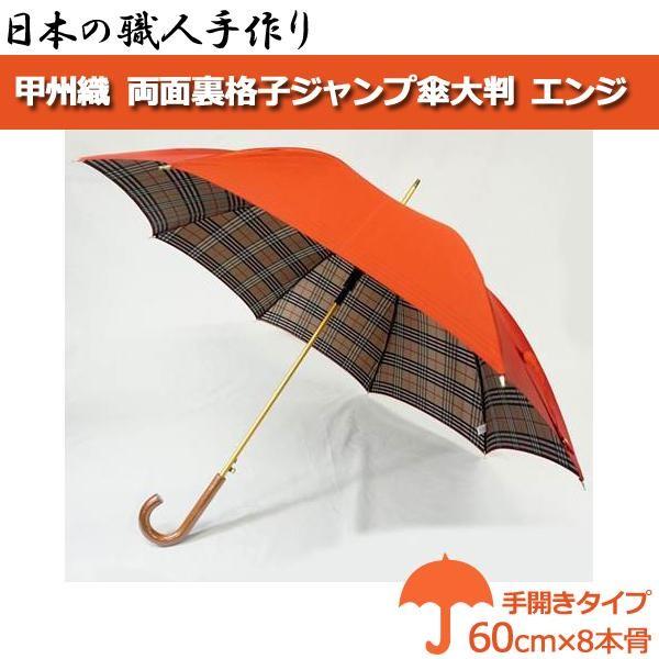 コモライフ 日本の職人手作り 甲州織 両面裏格子ジャンプ傘大判 エンジ CMJ4201D (1064219)【smtb-s】