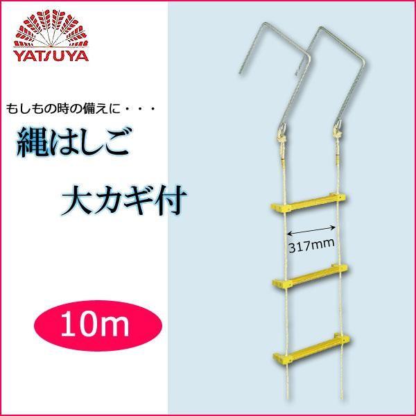 八ツ矢工業(YATSUYA) 縄はしご 大カギ付 10m 12032 (1065093)【smtb-s】