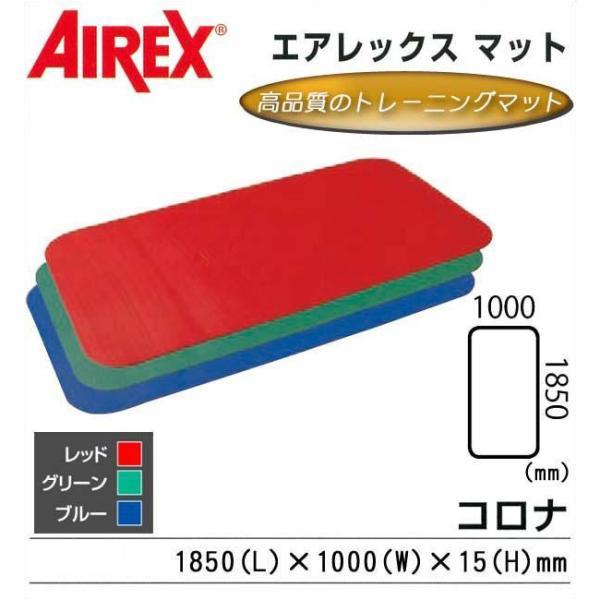 コモライフ AIREX(R) エアレックス マット トレーニングマット(波形パターン) CORONA コロナ AMF-300 B・ブルー (1066366)【smtb-s】