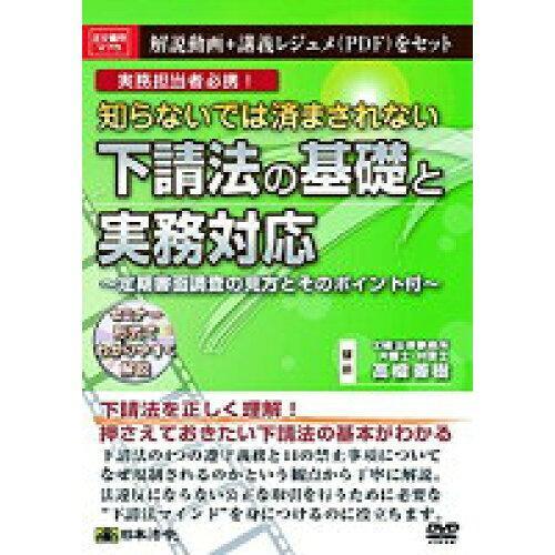 日本法令 知らないでは済まされない下請法の基礎と実務対応 V V75【smtb-s】