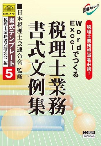 日本法令 書式テンプレート 5 1320500【smtb-s】