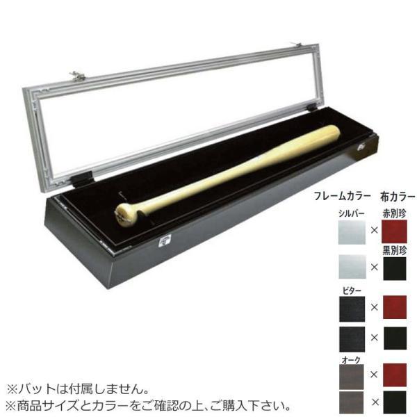アルナ アルミフレーム コレクションケース バットケース シルバー×黒別珍・16012 (1325515)【smtb-s】