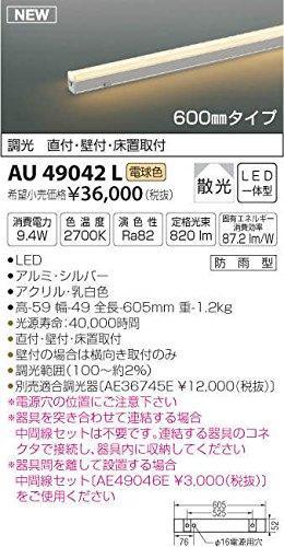 コイズミ照明 LED防雨型間接照明AU49042L【smtb-s】