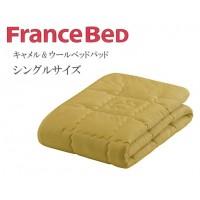 comolife フランスベッド キャメル&ウールベッドパッド シングルサイズ 35996130 (1023499)【smtb-s】