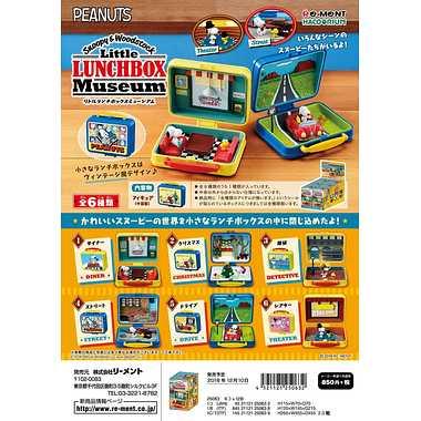 リーメント SNOOPY & WOODSTOCK Little Lunchbox Museum【入数:6】【smtb-s】