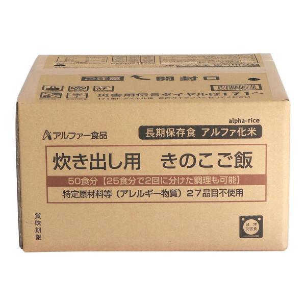 11408568 アルファー食品 炊き出し用 アルファ化米 大量調理 50食分 きのこご飯【smtb-s】