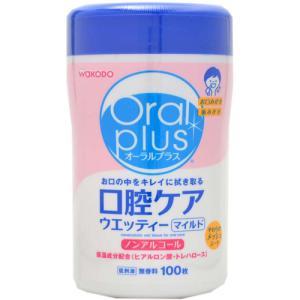 送料無料 和光堂 日本未発売 Oral plus オーラルプラス 口腔ケアウェッティ 本体 マイルド 送料無料/新品 100枚