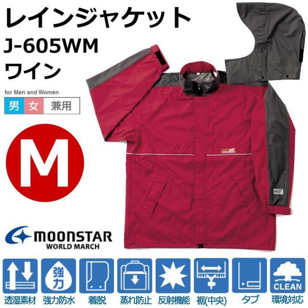 スミクラ ワールドマーチ レインジャケット J-605WMワイン M (1182100)【smtb-s】