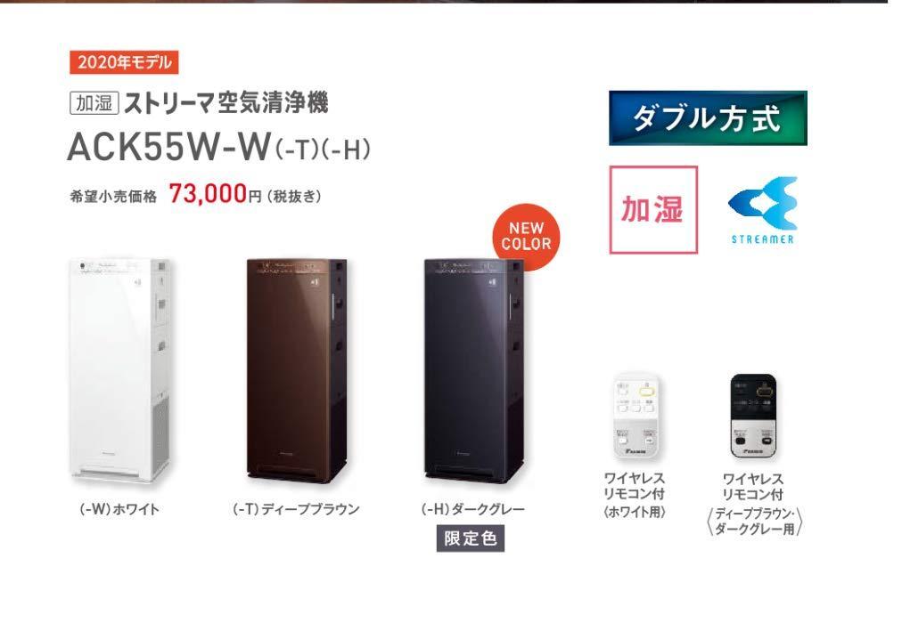 【送料無料】 ダイキ ACK55W(T) 空気清浄機【smtb-s】