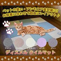 メディカルソニック ディスメル タイルマット 50枚組 ベージュ OK544 (bc9899)【smtb-s】