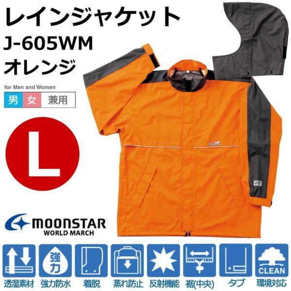 スミクラ ワールドマーチ レインジャケット J-605WMオレンジ L (1182092)【smtb-s】