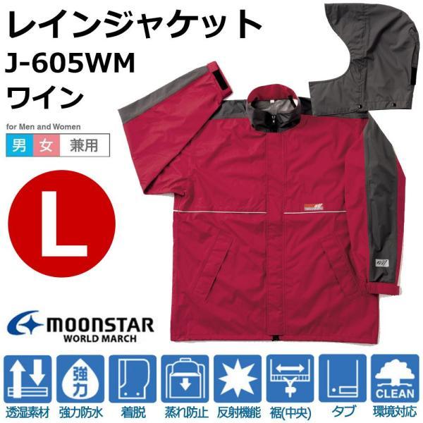 スミクラ ワールドマーチ レインジャケット J-605WMワイン L (1182101)【smtb-s】