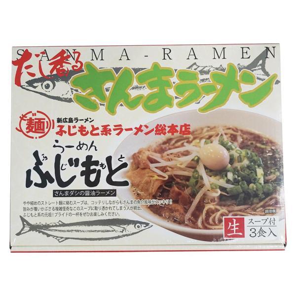 COMO LIFE 銘店シリーズ 箱入 ラーメンふじもと 3人前 20箱セット (1400953)【smtb-s】