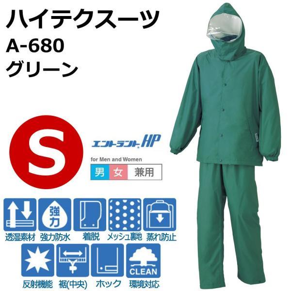 スミクラ ハイテクスーツ A-680グリーン S (1181798)【smtb-s】