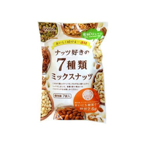 稲葉ピーナツ ナッツ好きの7種類のミックスナッツ  154g【入数:12】【smtb-s】