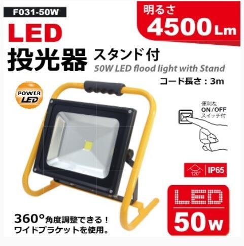 YADA * 矢田 LED投光器 スタンド付 50W F031-50W【smtb-s】