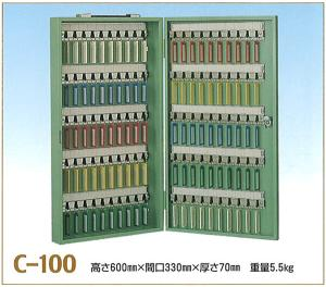 タチバナ製作所 キーボックス携帯式 C-100 【428-0100】
