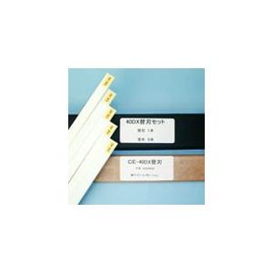 マイツ 断裁機替刃セット CE-40DX用  CE-40DXヨウカエバセット【smtb-s】