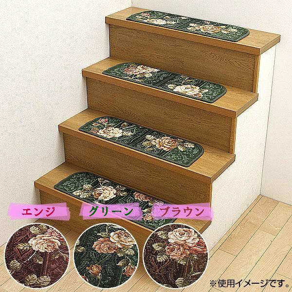 ファミリーライフ バラ・ベルサイユ 階段マット 15段 65×21cm エンジ (1384084)【smtb-s】