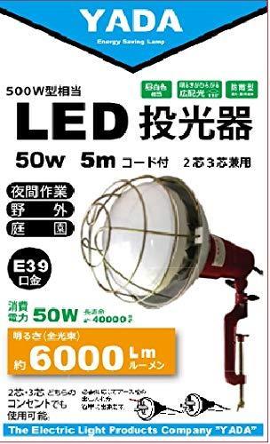 矢田(Yada) * 矢田 LED投光器 ポッキンプラグ付 50W-5M YLT-5005【smtb-s】