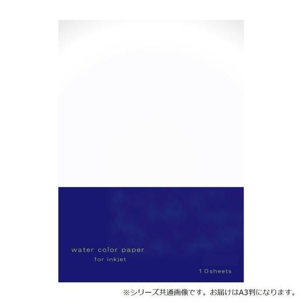 和紙のイシカワ インクジェット用水彩紙 A3判 10枚入 10袋 SUI-1600-10P (1382808)【smtb-s】