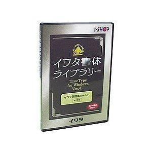 イワタ書体ライブラリー Ver.4.1 Windows版 TrueType イワタ新聞中明朝体Plus [Windows] (428T)【smtb-s】