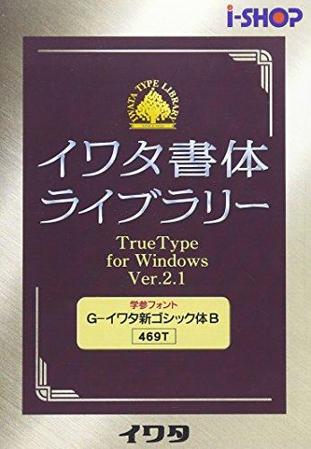 イワタ書体ライブラリー Ver.2.1 Windows版 TrueType G-イワタ新ゴシック体B [Windows] (469T)