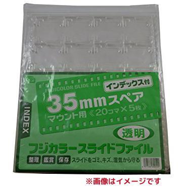 フジカラー スライドファイル 35mmスペア2000INDEX 透明(100枚入り)【smtb-s】